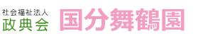 舞鶴園ロゴ